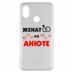 Чехол для Xiaomi Mi8 Женат на Анюте 2 - FatLine