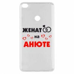 Чехол для Xiaomi Mi Max 2 Женат на Анюте 2 - FatLine
