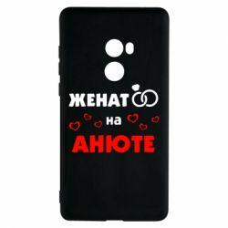 Чехол для Xiaomi Mi Mix 2 Женат на Анюте 2 - FatLine