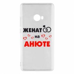 Чехол для Xiaomi Mi Note 2 Женат на Анюте 2 - FatLine