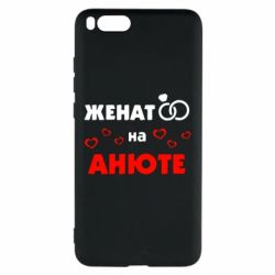 Чехол для Xiaomi Mi Note 3 Женат на Анюте 2 - FatLine