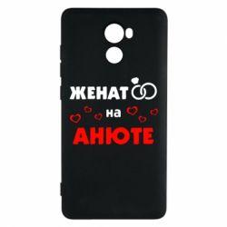 Чехол для Xiaomi Redmi 4 Женат на Анюте 2 - FatLine