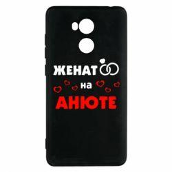 Чехол для Xiaomi Redmi 4 Pro/Prime Женат на Анюте 2 - FatLine