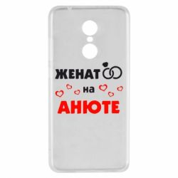 Чехол для Xiaomi Redmi 5 Женат на Анюте 2 - FatLine