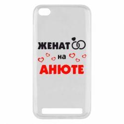 Чехол для Xiaomi Redmi 5a Женат на Анюте 2 - FatLine