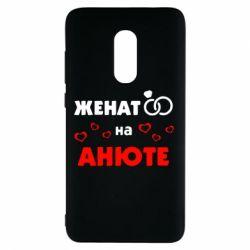 Чехол для Xiaomi Redmi Note 4 Женат на Анюте 2 - FatLine