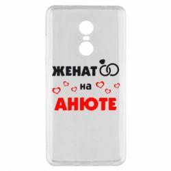 Чехол для Xiaomi Redmi Note 4x Женат на Анюте 2 - FatLine