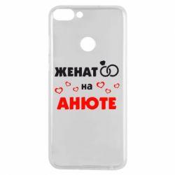 Чехол для Huawei P Smart Женат на Анюте 2 - FatLine