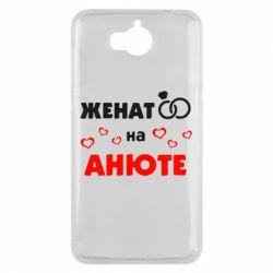 Чехол для Huawei Y5 2017 Женат на Анюте 2 - FatLine
