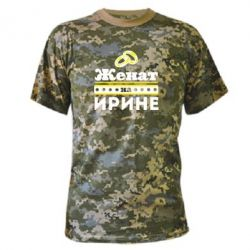 Камуфляжная футболка Женат на Ирине - FatLine