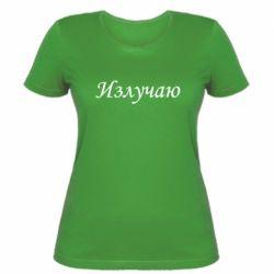 Жіноча футболка Излучаю
