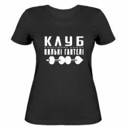 Жіноча футболка Клуб Пильні Гантельі