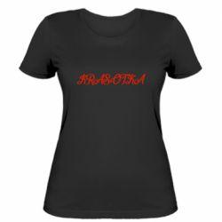 Женская футболка KRASOTKA