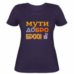 Жіноча футболка Мути Добро Броо