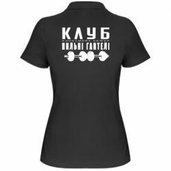 Жіноча футболка поло Клуб Пильні Гантельі