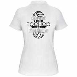 Жіноча футболка поло Найкращий Тренер По Волейболу