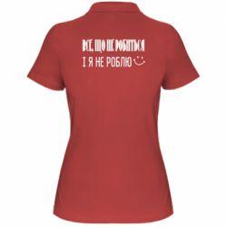 Жіноча футболка поло Все, що не робиться...