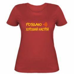 Жіноча футболка Роздаю Хороший Настрій