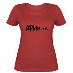 Жіноча футболка #Рыбак