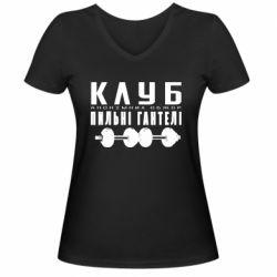 Жіноча футболка з V-подібним вирізом Клуб Пильні Гантельі