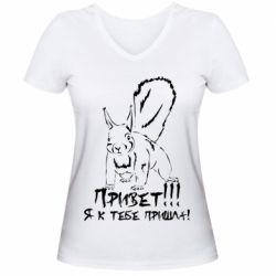 Жіноча футболка з V-подібним вирізом Привет!!! Я к тебе пришла!