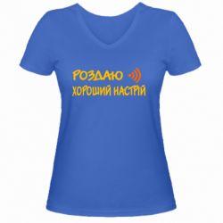 Жіноча футболка з V-подібним вирізом Роздаю Хороший Настрій