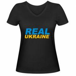 Женская футболка с V-образным вырезом Real Ukraine