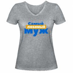 Жіноча футболка з V-подібним вирізом Самый любимый муж