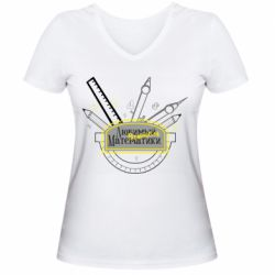 Жіноча футболка з V-подібним вирізом Учитель Математики