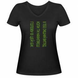 Жіноча футболка з V-подібним вирізом В Тебе Смішний Вигляд