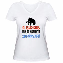 Жіноча футболка з V-подібним вирізом Я Вижив Там Де Мамонти Замерзли