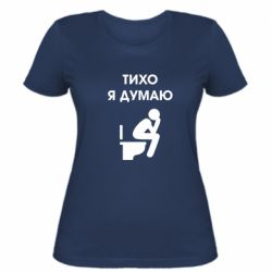 Жіноча футболка Тихо, я думаю