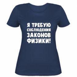 Жіноча футболка Закони фізики