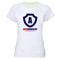 Жіноча спортивна футболка Форум Антиколлектор Лого Классика