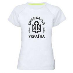 Жіноча спортивна футболка Київська Русь Україна