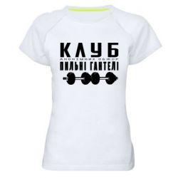 Жіноча спортивна футболка Клуб Пильні Гантельі
