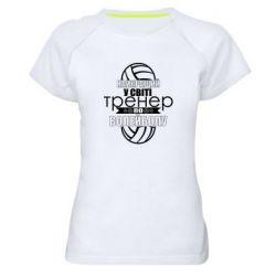 Жіноча спортивна футболка Найкращий Тренер По Волейболу