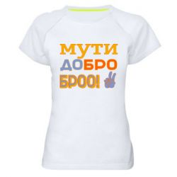 Жіноча спортивна футболка Мути Добро Броо