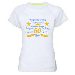 Жіноча спортивна футболка Найкращому чоловікові, батькові, дідусеві