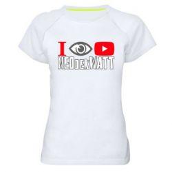 Жіноча спортивна футболка I Watch NEOdekWATT