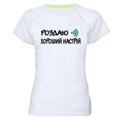 Жіноча спортивна футболка Роздаю Хороший Настрій