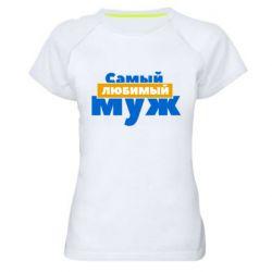 Жіноча спортивна футболка Самый любимый муж