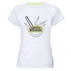 Жіноча спортивна футболка Учитель Математики