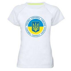 Жіноча спортивна футболка Україна. Украина. Ukraine.