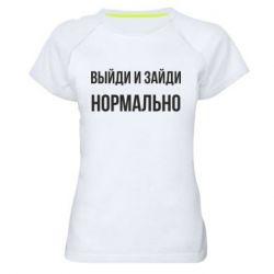Женская спортивная футболка Vyidi