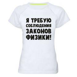 Жіноча спортивна футболка Закони фізики