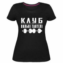 Жіноча стрейчева футболка Клуб Пильні Гантельі