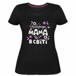 Жіноча стрейчева футболка Найкраща мама в світі