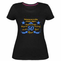 Жіноча стрейчева футболка Найкращому чоловікові, батькові, дідусеві
