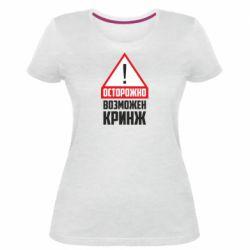 Женская стрейчевая футболка Осторожно возможен кринж